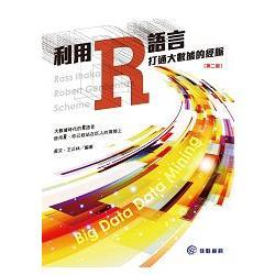 利用R語言打通大數據的經脈:第二版