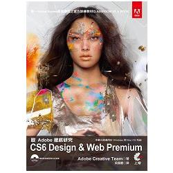 跟Adobe徹底研究CS6 Design&Web Premium