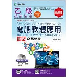 乙級電腦軟體應用術科必勝秘笈(DATASET 3版使用Office 2010)附多媒體教學光碟