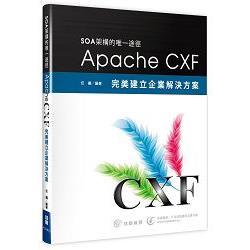 SOA架構的唯一途徑:Apache CXF完美建立企業解決方案