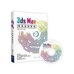 3ds Max實務教戰寶典