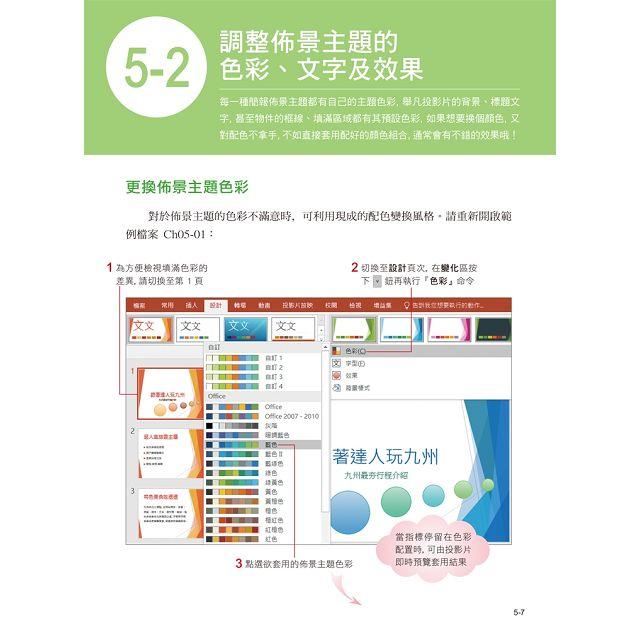 Micrsoft PowerPoint 2016使用手冊