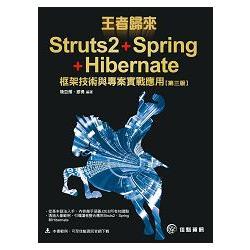 王者歸來:struts2+spring+hibemate[第3版]