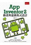 App Inventor 2 動畫與遊戲程式設計