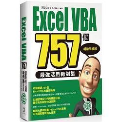 Excel VBA 757個最強活用範例集:暢銷回饋版