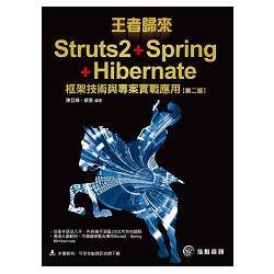王者歸來:Struts2+Spring+Hibemate[第2版]