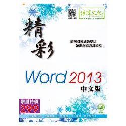 精彩 Word 2013 中文版