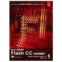 跟Adobe徹底研究Flash CC[熱銷回饋版]