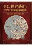 奇幻世界藝術& RPG地圖繪製講座