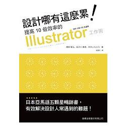 設計哪有這麼累! 提高10倍效率的 Illustrator 工作術