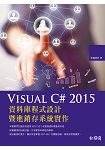 Visual C# 2015資料庫程式設計暨進銷存系統實作