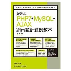 新觀念 PHP7+MySQL+AJAX 網頁設計範例教本 第五版