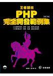 王者歸來:PHP完全開發範例集[第3版]
