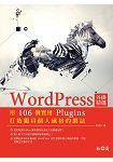WordPress外掛精選:用106個實用Plugins打造獨具個人風格的網誌