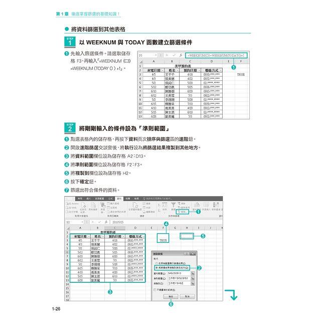 三步驟搞定!最強 Excel 查詢與篩選超實用技法