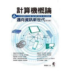 最新版計算機概論邁向資訊新世代(第五版)