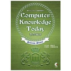 Computer Knowledge Today教學範本