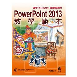 PowerPoint2013教學範本