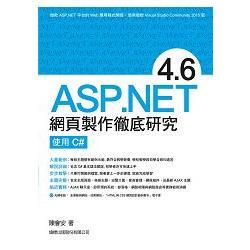 ASP.NET 4.6 網頁製作徹底研究 : 使用 C#