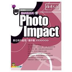 PhotoImpact 數位相片處理隨手翻