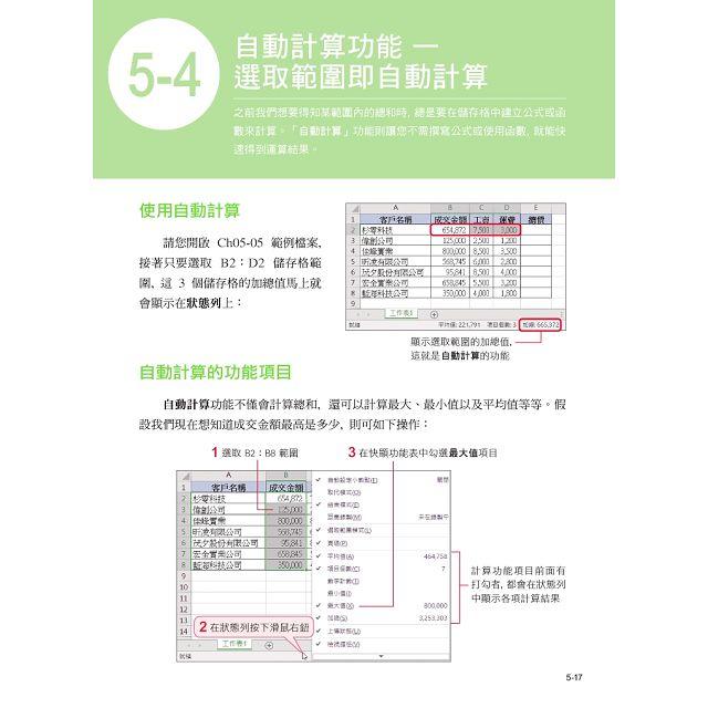 Microsoft Excel 2016 使用手冊
