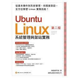 Ubuntu 系統管理與架站實務 第2版