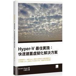 Hyper:V最佳實踐:快速建置虛擬化解決方案