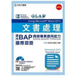 文書處理Using Microsoft Word 2013-邁向BAP商務專業應用能力國際認證(Essentials Level)