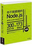 你不能錯過的Node.js指南:實用X必用X拿來即用的300段程式碼+173個範例