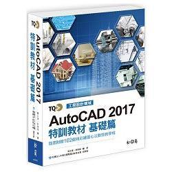 TQC+ AutoCAD 2017特訓教材:基礎篇