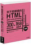 你不能錯過的HTML指南:實用X必用X拿來即用的300段程式碼+168個範例