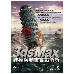 3ds Max建模與動畫實戰解析