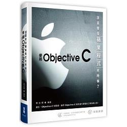 該是開發蘋果程式的時候了:使用Objective:C