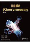 王者歸來:jQuery開發權威指南:第2版