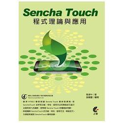 Sencha Touch程式理論與應用