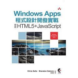 Windows Apps程式設計開發實戰:使用HTML5+JavaScript