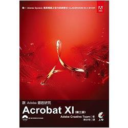跟Adobe徹底研究Acrobat X1(第三版)