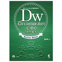 Dreamweaver CS6教學範本
