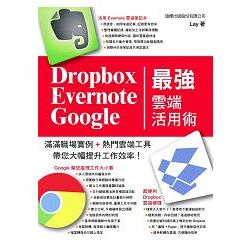 Dropbox.Evernote.Google最強雲端活用術