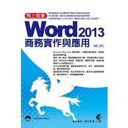 馬上就會Word 2013商務實作與應用(第二版)