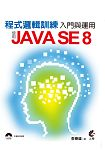程式邏輯訓練入門與運用-使用JAVA SE 8