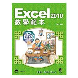 Excel 2010教學範本(第二版)