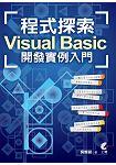 程式探索-Visual Basic開發實例入門