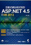 互動式網站程式設計-ASP.NET4.5使用VB2013(第二版)