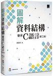 圖解資料結構-使用C語言(第三版)