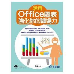 活用Office圖表,強化你的職場力