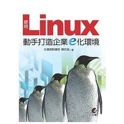 使用Linux動手打造企業E化環境