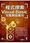 程式探索Visual Basic完整開發應用
