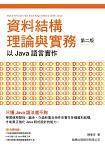 資料結構理論與實務-以Java語言實作 第二版