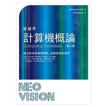 新視界計算機概論 第八版